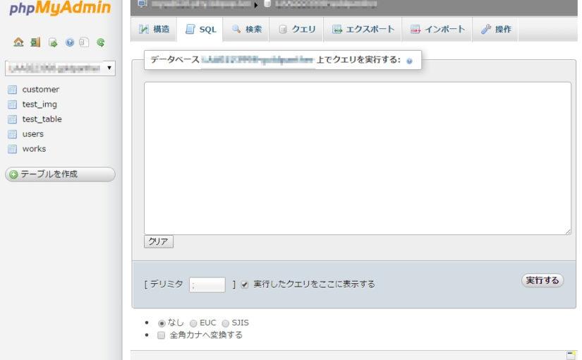 [sql]phpMyAdminでテーブルと大量のカラムを作る方法