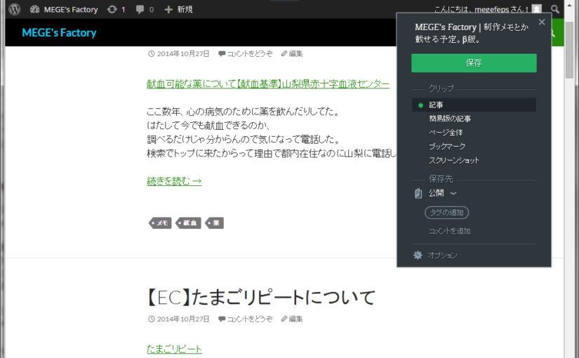 WEBサイトをキャプチャする方法