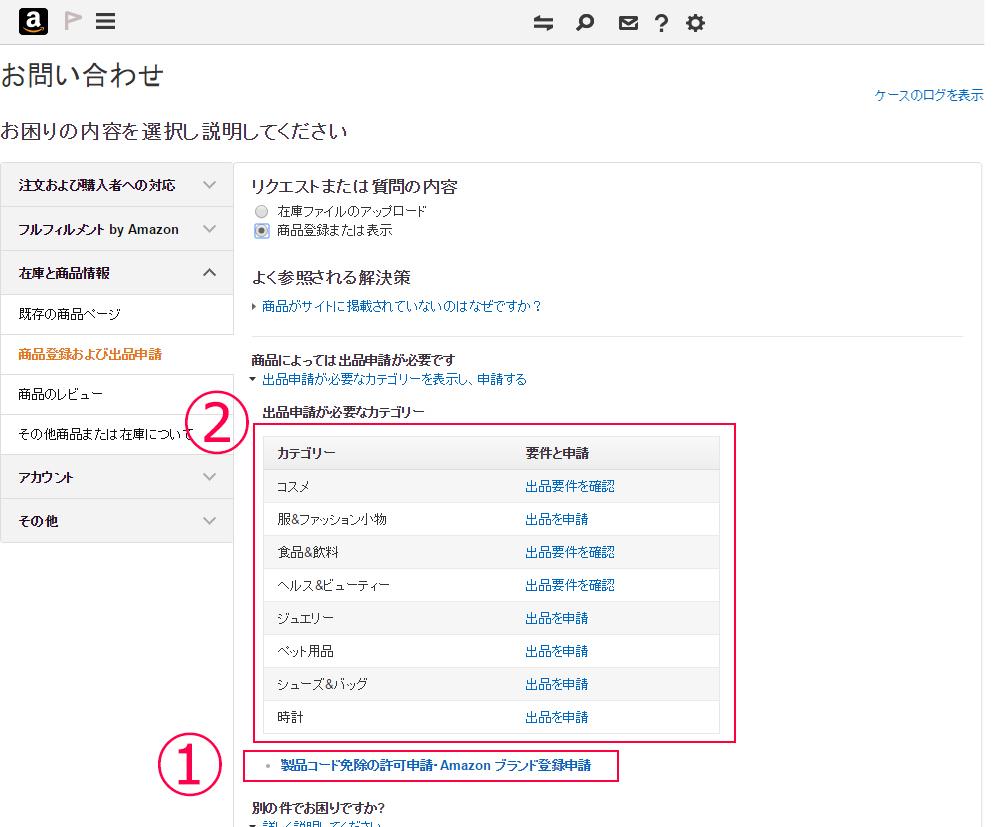 Amazonテクニカルサポートに連絡   Amazon セラーセントラル_